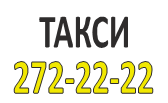 Такси 272-22-22