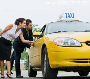 особенности заказа такси в Екатеринбурге